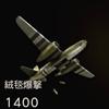CoD:WW2 絨毯爆撃
