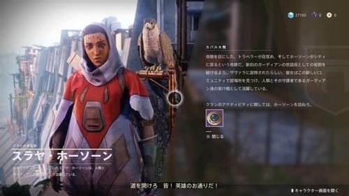 Destiny2 クリア後ホーソーン