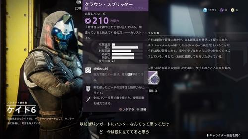 Destiny2 クリア後ケイド6