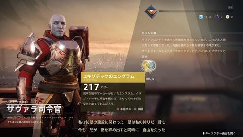 Destiny2 クリア後ザヴァラ司令官