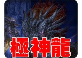 FF14_ 極神龍アイコン