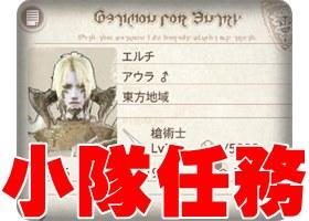 FF14_ 冒険者小隊アイコン