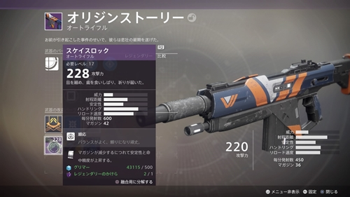 Destiny2 武器融合