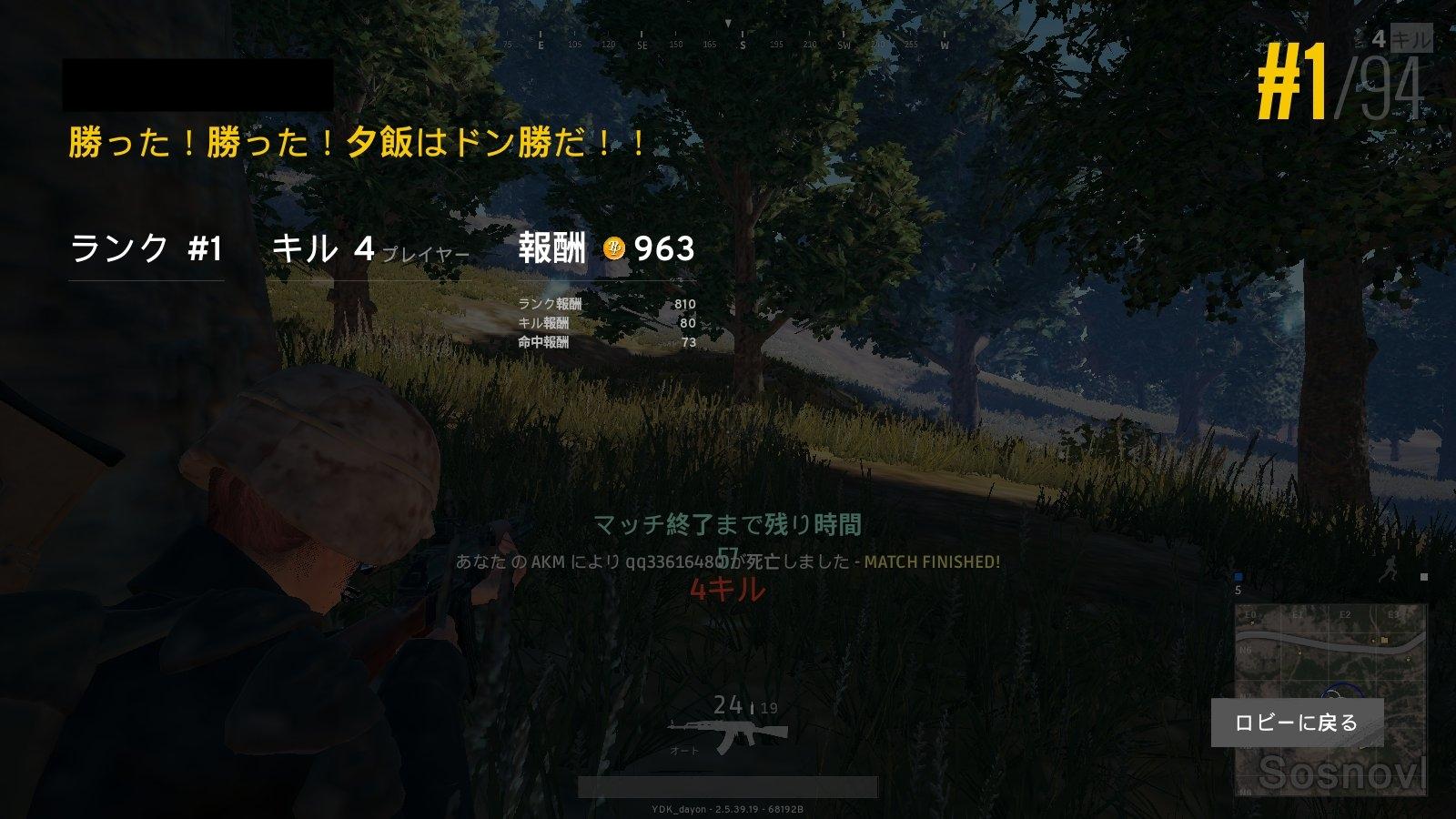 PUBG_donkatsu