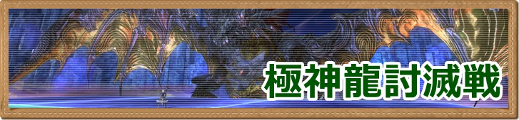 FF14-極神龍討滅戦バナー画像