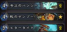 ハースストーン-秘策メイジ