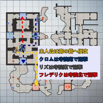 FE無双_3章攻略3