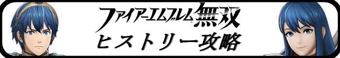 ヒストリー攻略02_FE無双
