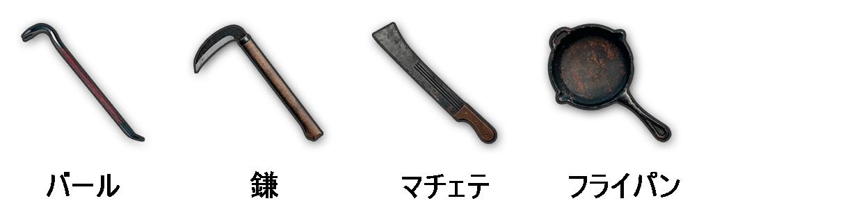 PUBG_近接武器まとめ