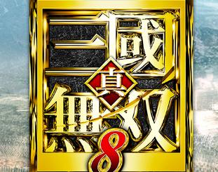 三國無双 logo仮