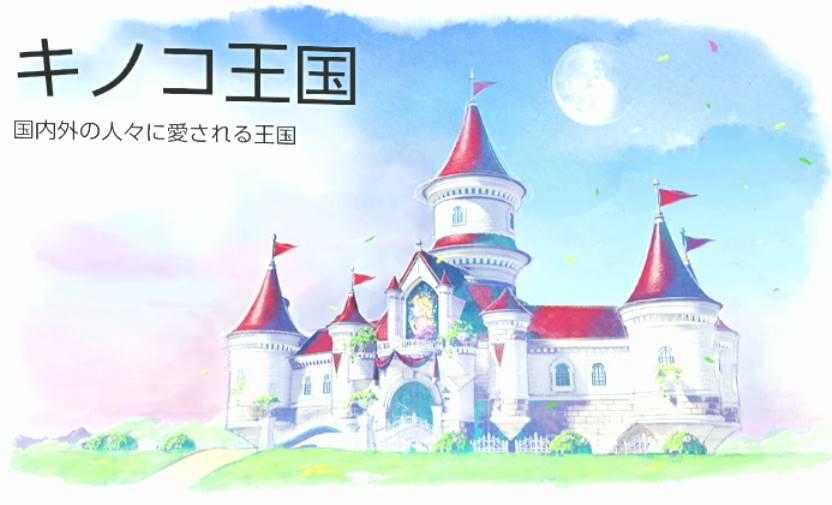 スーパーマリオオデッセイ_キノコ王国