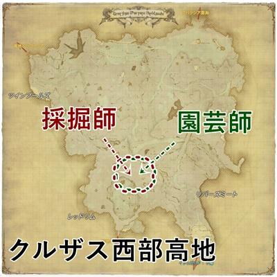 FF14_シロ・アリアポー納品アイテム入手場所-氷筍