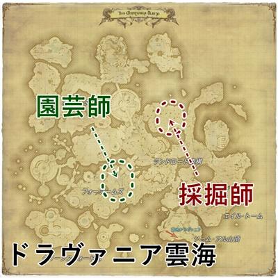 FF14_シロ・アリアポー納品アイテム入手場所-ダスケンモス
