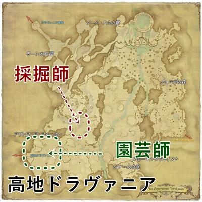 FF14_シロ・アリアポー納品アイテム入手場所-レインボーピグメント