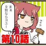 FF14_4コマ漫画-第10話「90%とは?」-アイキャッチ