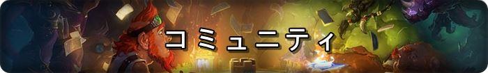 ハースストーン-デッキ-初心者-Tier-攻略-まとめ-速報