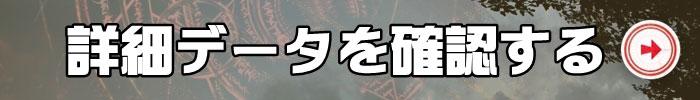 AoV-ステータス