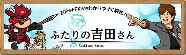 FF14_ふたりの吉田さん-バナー