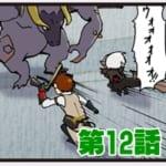 FF14_4コマ漫画-第12話「20秒間のチームワーク」-アイキャッチ