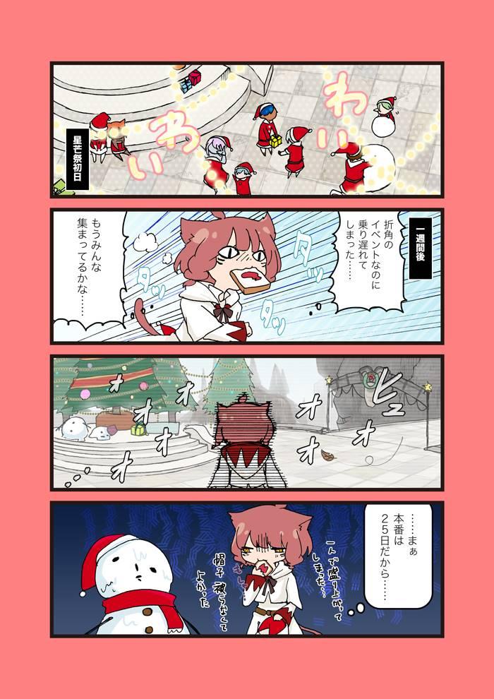FF14_4コマ漫画-第14話「クリスマス①」