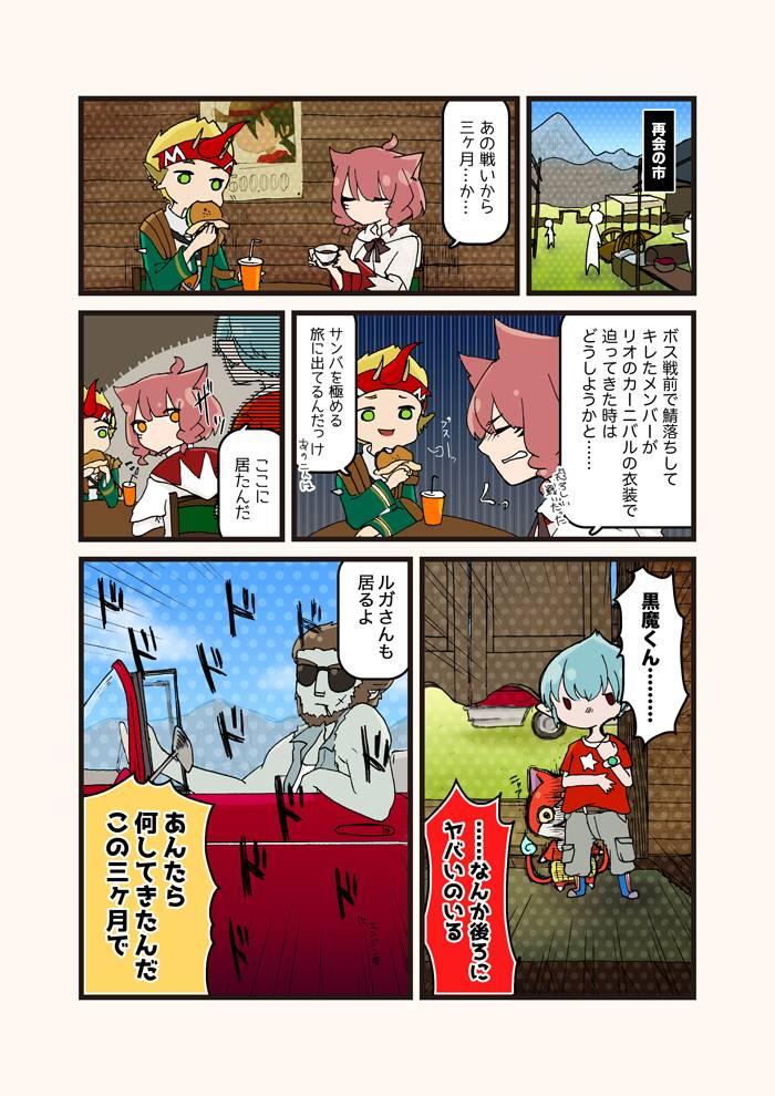 FF14_4コマ漫画-最終話「俺達の明日はこれからだ!」1