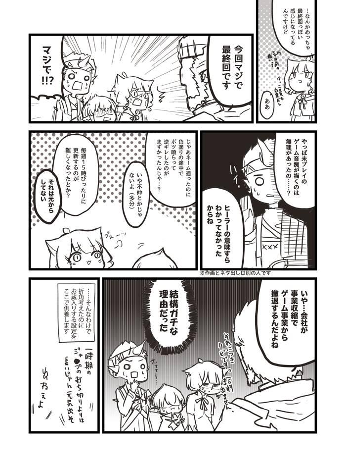 FF14_4コマ漫画-最終話「俺達の明日はこれからだ!」3
