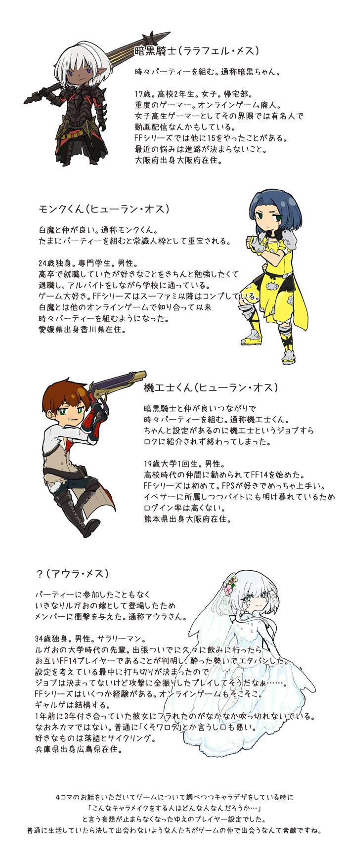 FF14_4コマ漫画-最終話「俺達の明日はこれからだ!」5