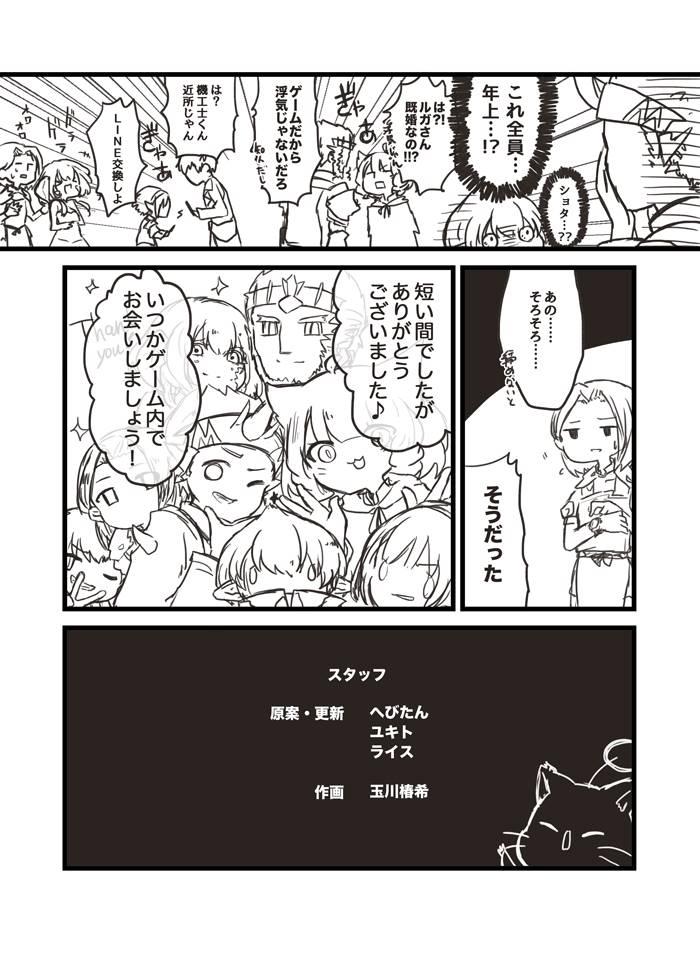 FF14_4コマ漫画-最終話「俺達の明日はこれからだ!」6