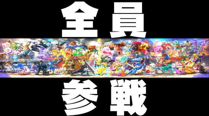 大乱闘スマッシュブラザーズスペシャル参戦キャラクター
