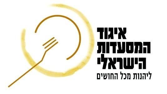 איגוד המסעדות הישראלי