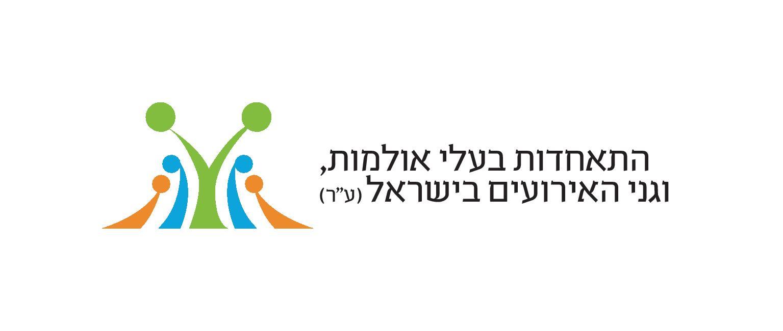 התאחדות בעלי האולמות, גני האירועים והקייטרינגים בישראל