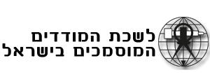 לשכת המודדים המוסמכים בישראל