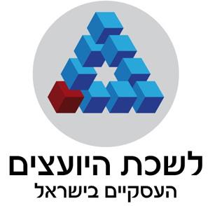 לשכת היועצים העסקיים בישראל