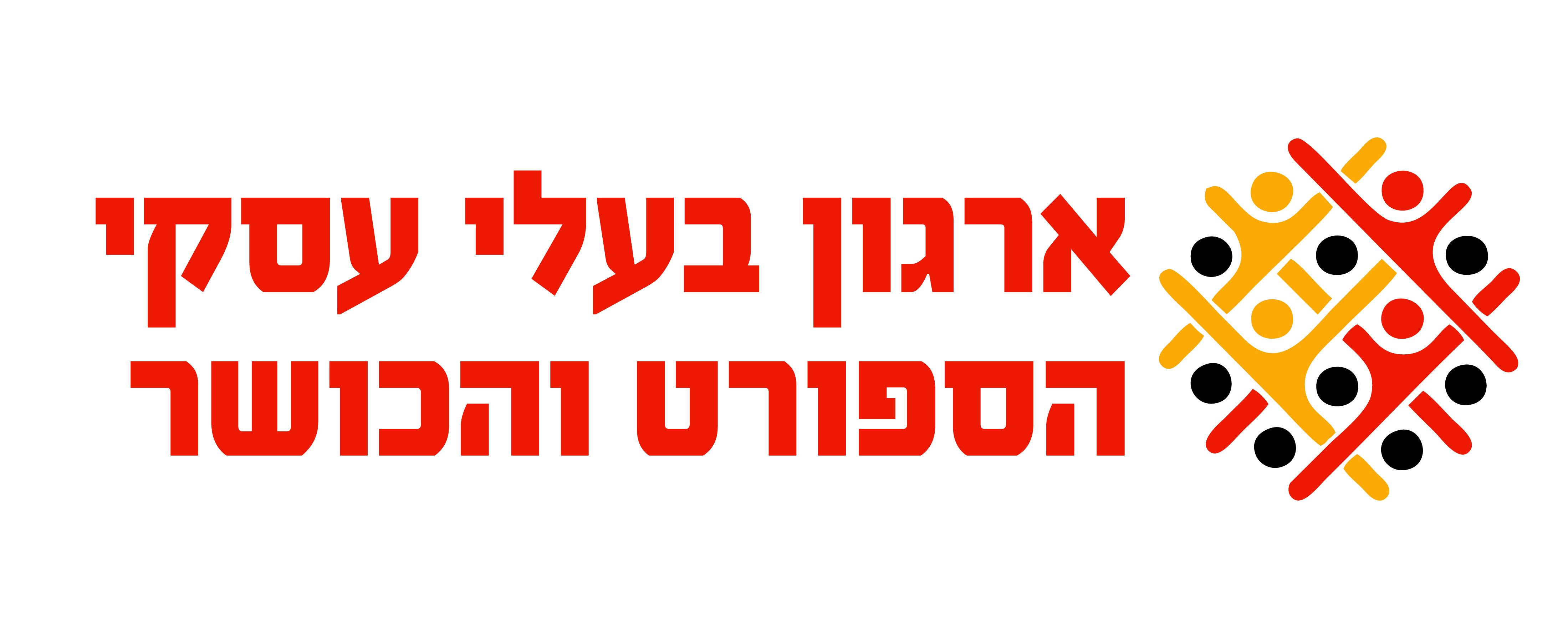 ארגון בעלי העסקים בענף הספורט והכושר בישראל