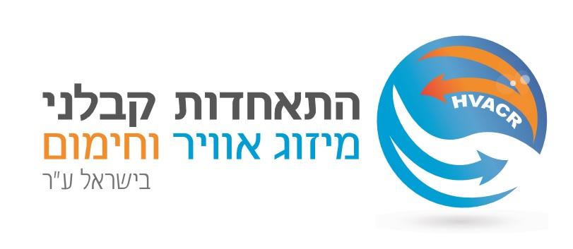 התאחדות קבלני מיזוג אויר וחימום בישראל