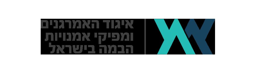 איגוד האמרגנים ומפיקי אמנויות הבמה בישראל