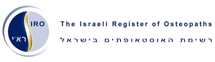 האיגוד המקצועי לאוסטאופתיה בישראל