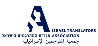 אגודת המתרגמים