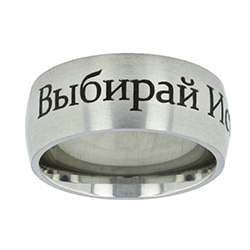 Russian Choose the Right Ring - Wide Russian CTR Ring