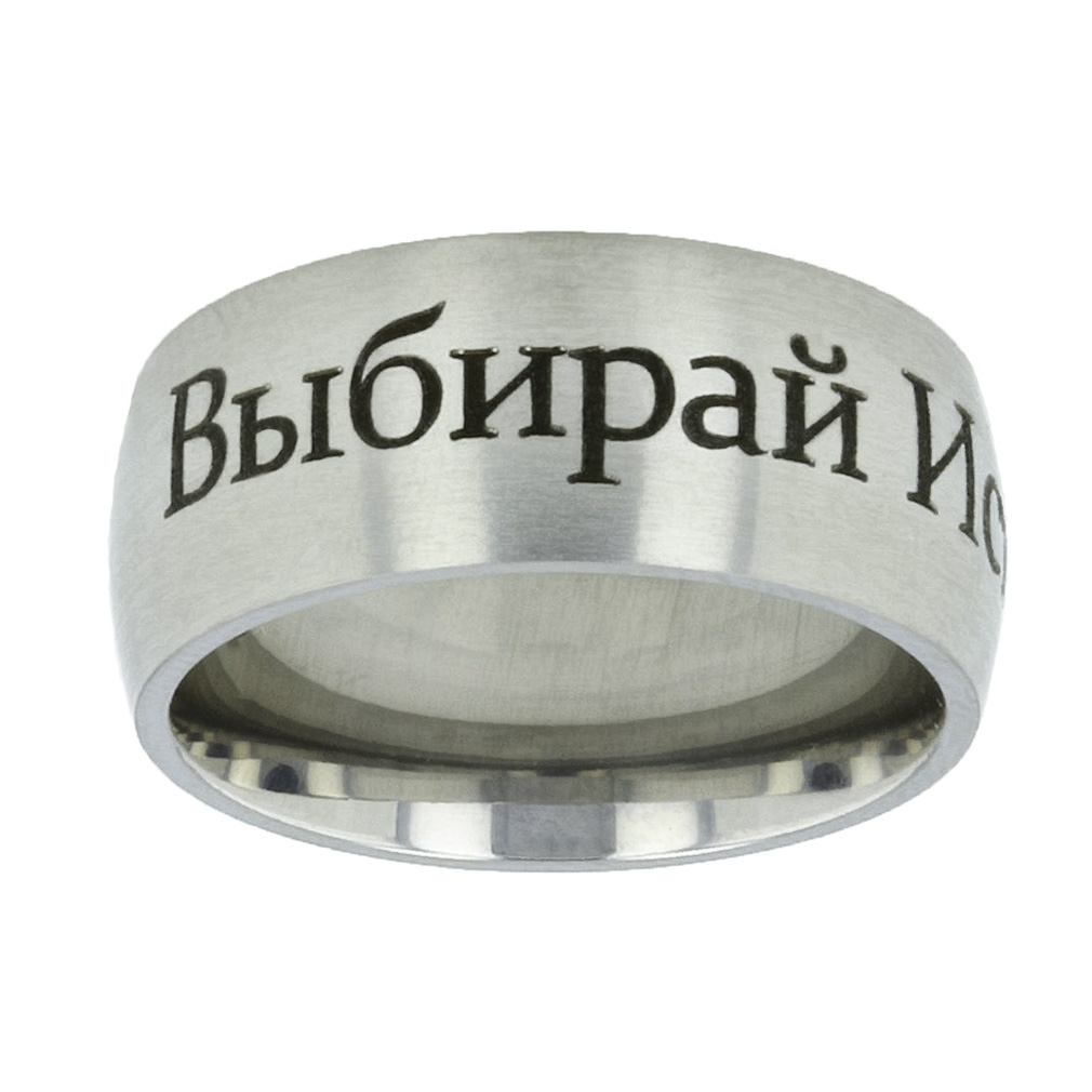 Russian Choose the Right Ring - Wide - LDP-RNGB15140