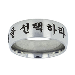 Korean Choose the Right Ring - Wide