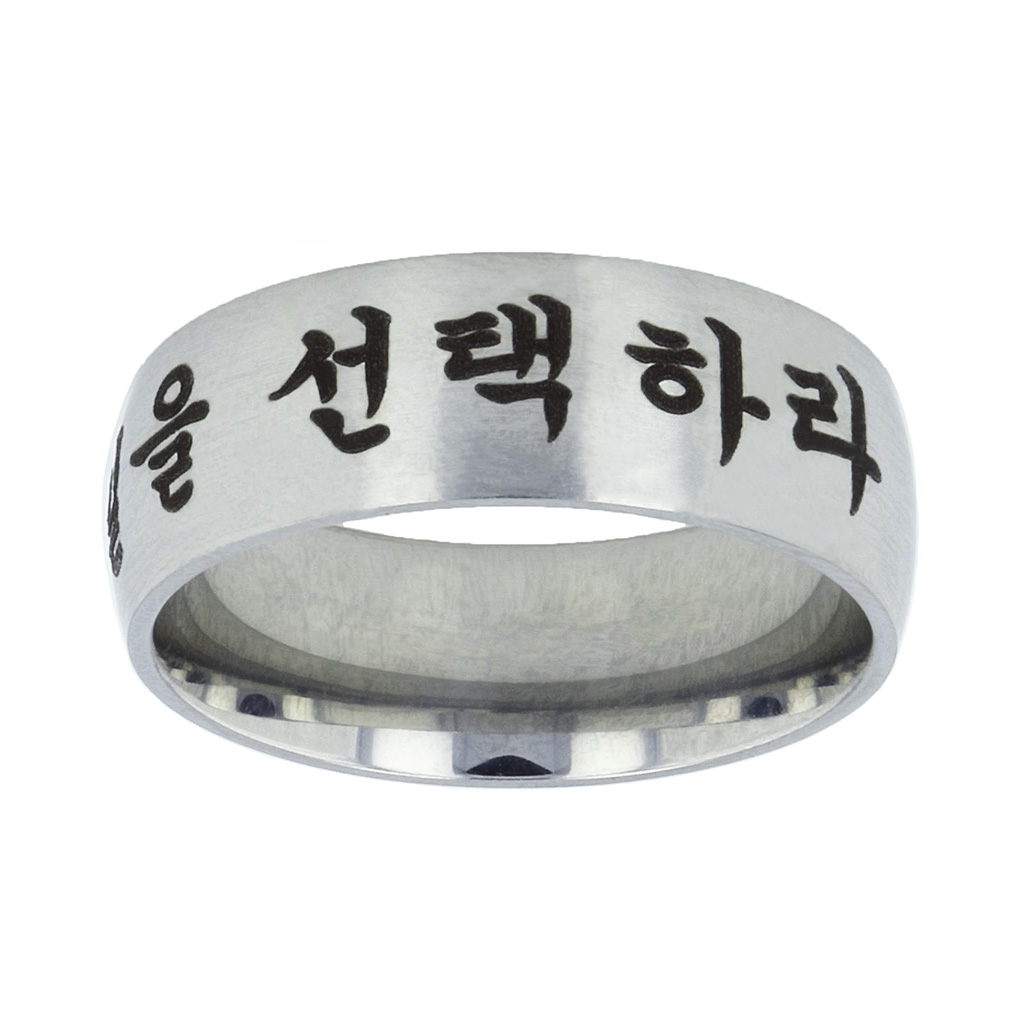 Korean Choose the Right Ring - Wide - LDP-RNGB15177