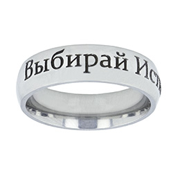 Russian Choose the Right Ring - Narrow Russian CTR Ring