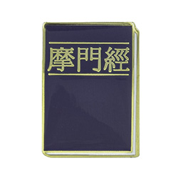 Book of Mormon Pin - Chinese