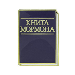 Book of Mormon Pin - Russian