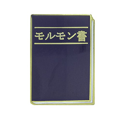 Book of Mormon Pin - Japanese