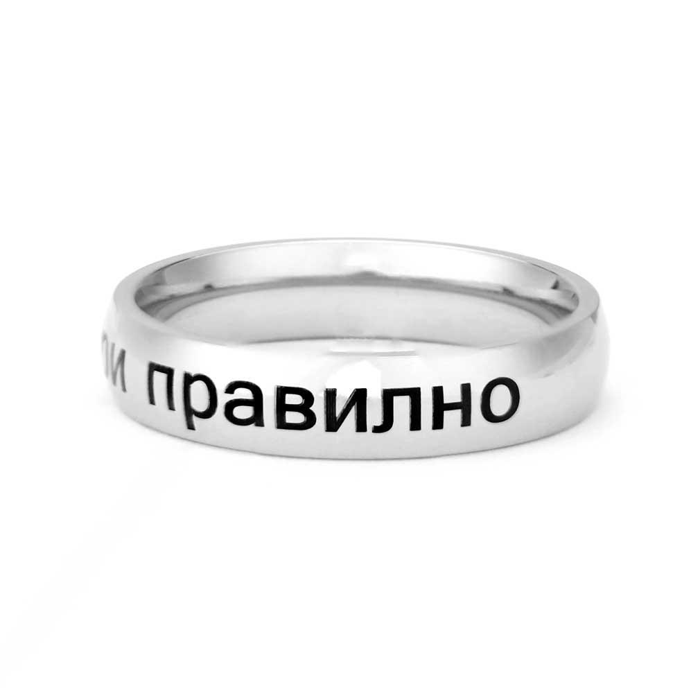 Bulgarian Choose the Right Ring - Narrow - LDP-RNGC15111