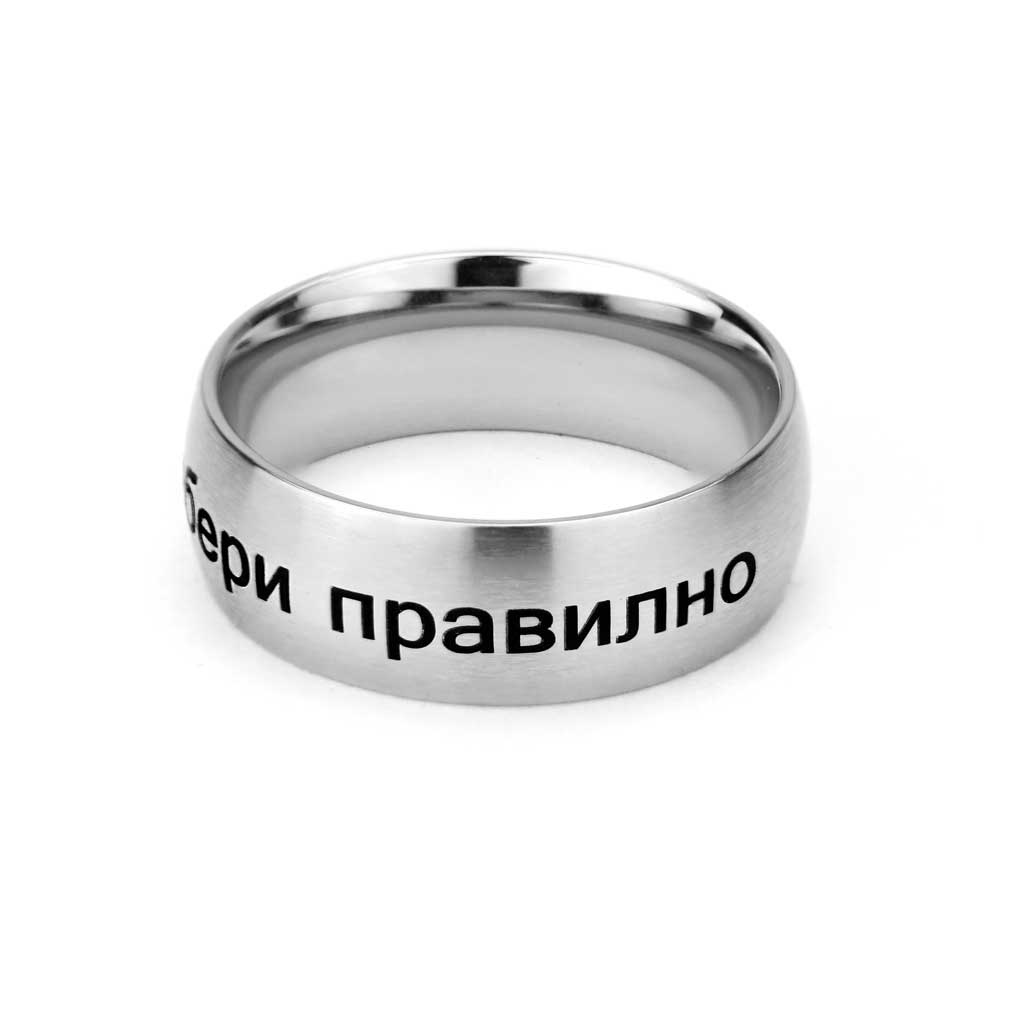 Bulgarian Choose the Right Ring - Wide - LDP-RNGB15111