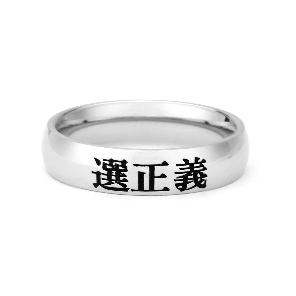 Chinese Choose the Right Ring - Narrow - LDP-RNGC15113