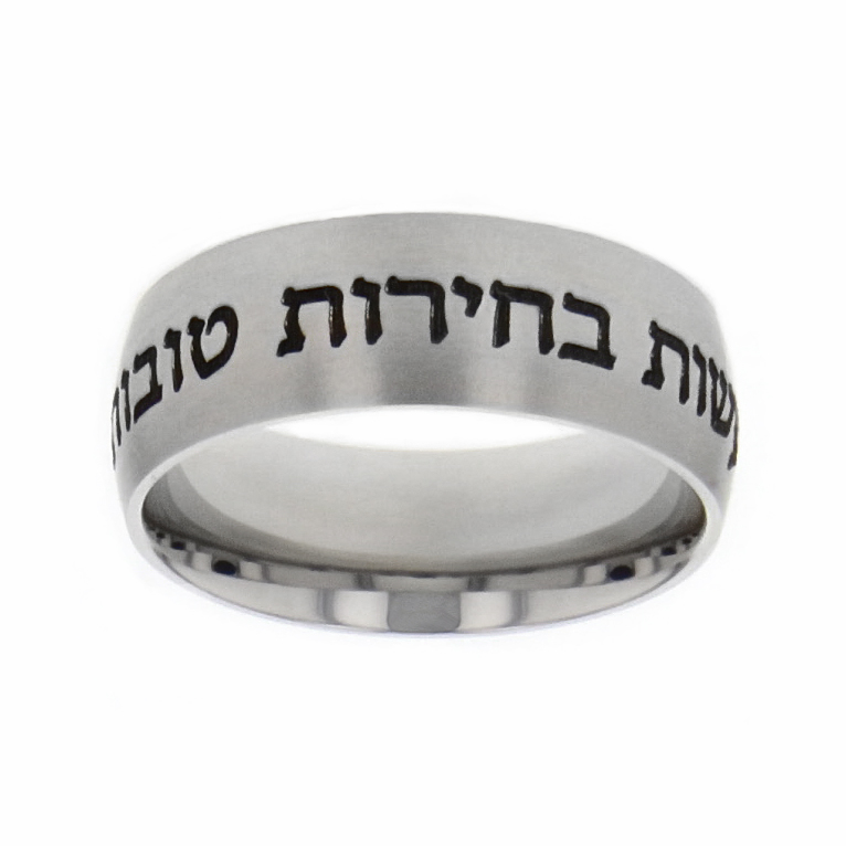 Hebrew Choose the Right Ring
